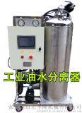 供應全自動PLC控制油水分設備