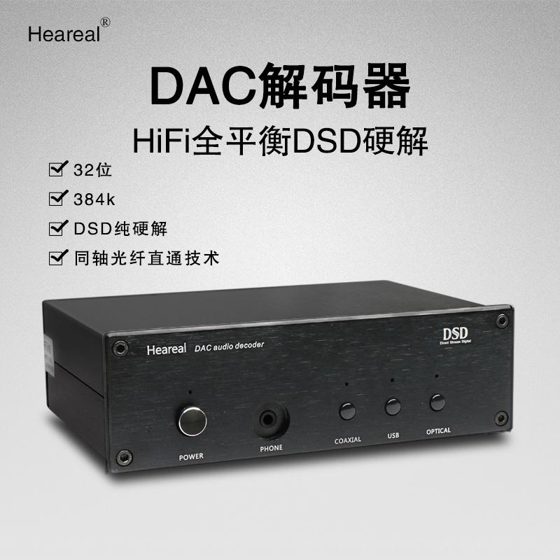 DAC解碼器DSD硬解384K32位USB同軸光纖