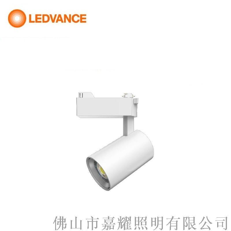朗德萬斯鉑朗系列90高顯色LED軌道燈