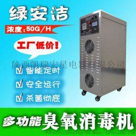 绿安洁50g臭氧机-移动式臭氧空气消毒机