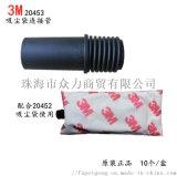 3M20453吸塵管/3M吸塵袋連接管
