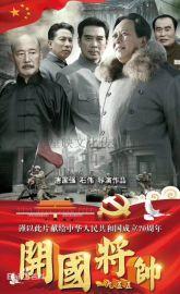 北京暢想出品的開國將帥1955個人怎麼參與合作