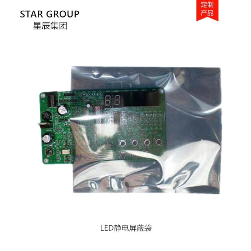 厂家直销防静电屏蔽袋 电脑配件电子元器件包装袋