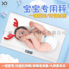 体重秤 新生儿健康秤   秤妇幼产房 厂家