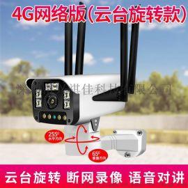 4g摄像头厂家直销户外手机远程流量插卡监控高清探头