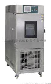高低温试验箱 广东150L高低温试验箱