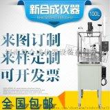 DF-100L单层玻璃真空搅拌蒸馏反应釜