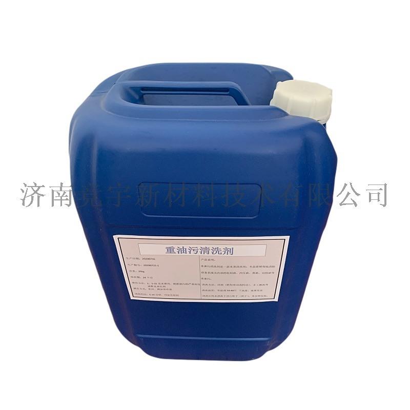 工程机械表面油污清洗剂重油污清洗剂