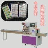 胶囊板自动包装机,药片打包机