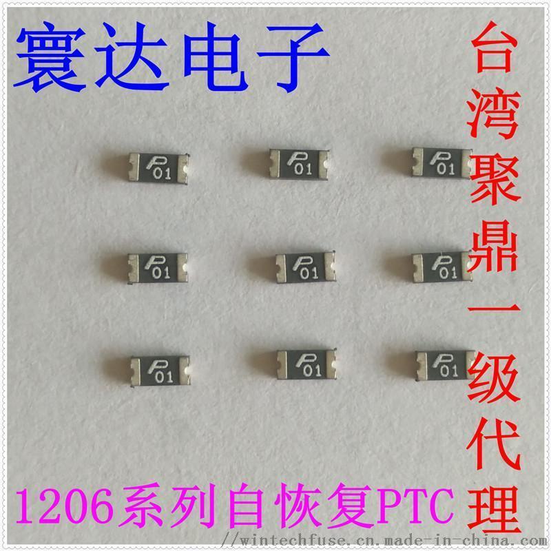 SMD1206P200TF臺灣聚鼎自恢復保險絲