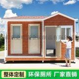 移動廁所 生態環保戶外衛生間  景區公園公用衛生間
