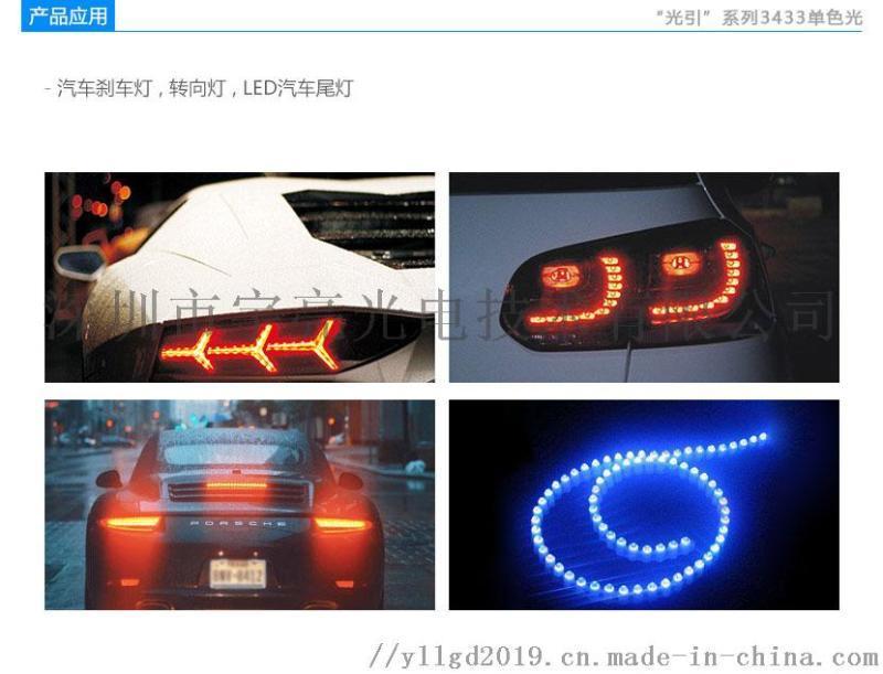 光引系列3433 LED灯珠
