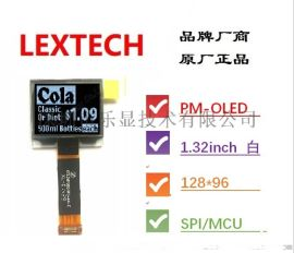 PM-OLED 1.32 白光  耐高低温显示屏