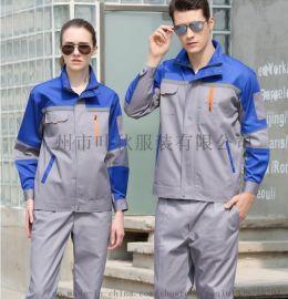 广州长袖工作服套装电焊汽修工作服定制