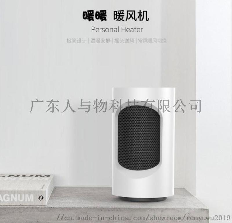 小型取暖器个人智能暖风机冷热风电暖器桌面家用热风机