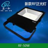 東莞藍一和LED泛光燈套件 50W泛光燈外殼套件