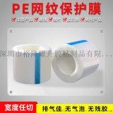 供應SP-5020M PE網紋膜玻璃鏡片保護膜低粘保護膜無氣泡