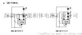 UVC LED杀菌灯方案NU501
