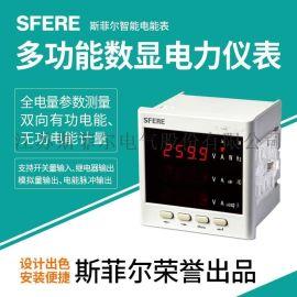 PD194Z-9S7A多功能数显电力仪表斯菲尔厂家直销