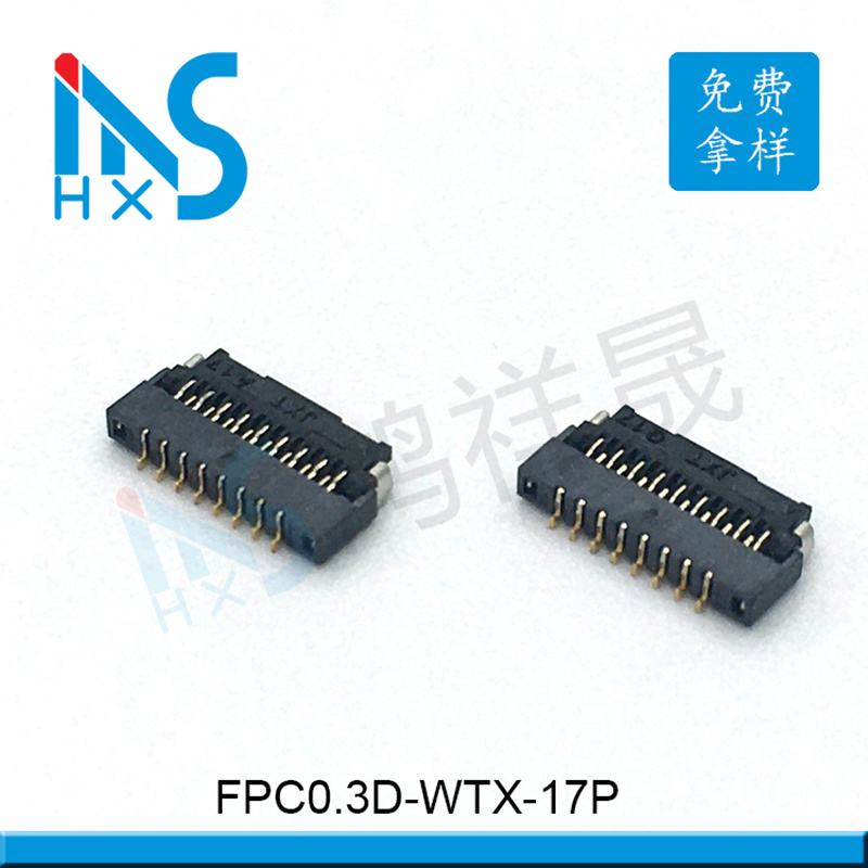 FPC0.3双排掀盖式全黑连接器