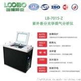LB-3040紫外差分煙氣分析儀 環境檢測公司在用