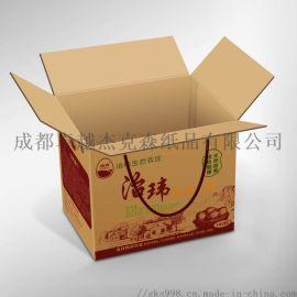 免费设计瓦楞纸外箱包装