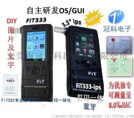 FiT333-ips酒精测试仪  厂家直销