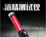 渭南酒精检测仪咨询13772162470