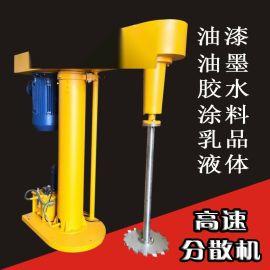 大岭山直供液体搅拌机 液压分散机 防爆油漆分散机