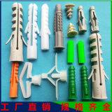 安裝螺絲固定座-塑料脹塞-塑料膨脹螺絲
