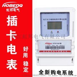 上海人民 100A高精度电度表