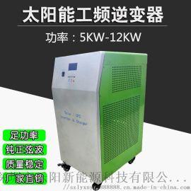 10KW太阳能多功能工频纯正弦波离网逆变器发电