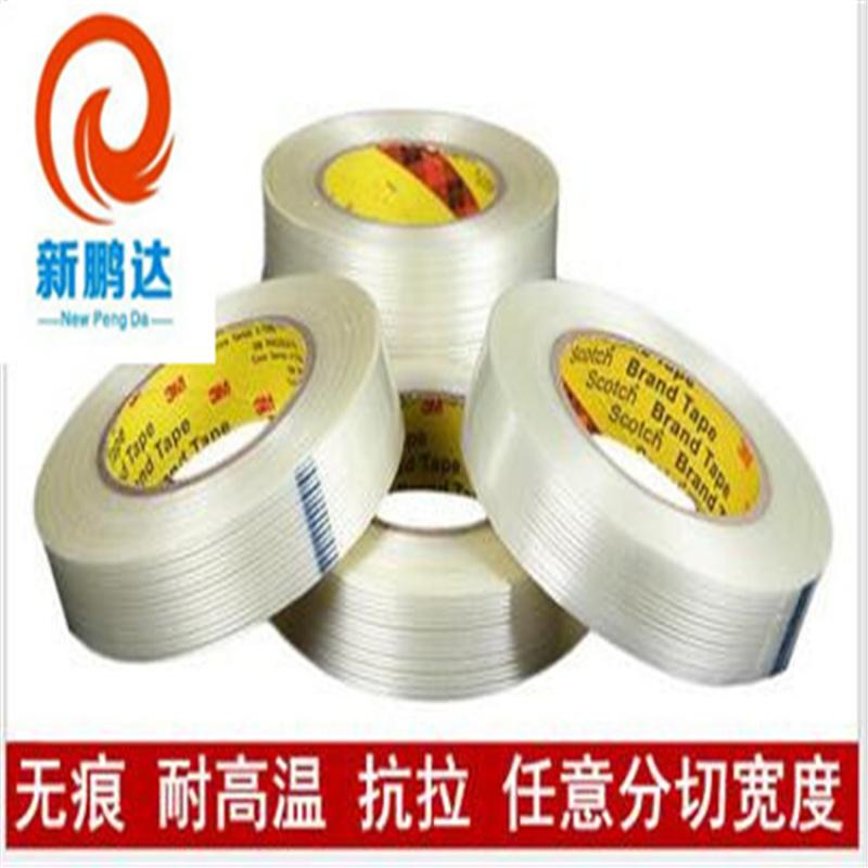 高粘网格纤维胶带 单面胶带 无痕电器门固定用