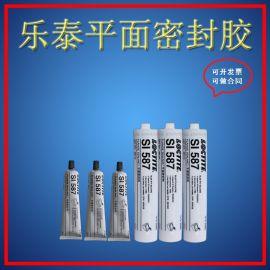 樂泰587耐機油發動機油底殼耐高溫平面密封硅橡膠