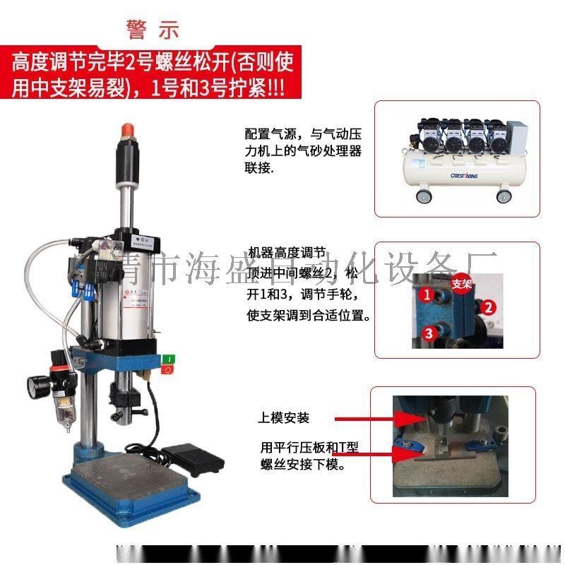 海盛台式气动压力机单柱气动冲床