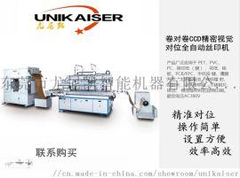 卷对卷CCD视觉对位全自动丝印机