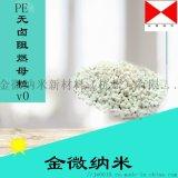 聚乙烯PE 阻燃母粒HF-01-FR5010M