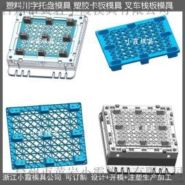 设计1.2X1米叉车注塑地台板模具注塑模具1.2X1米叉车站板模具