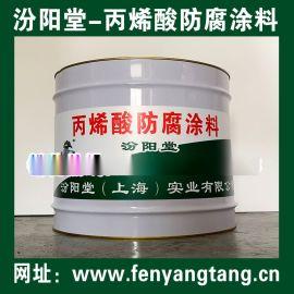 丙烯酸防腐涂料适用于民用建筑物防水防腐工程