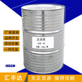 正戊烷 工业级正戊烷 山东生产厂家