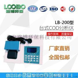 路博环保氧量COD快速测定仪lb-200厂家直销