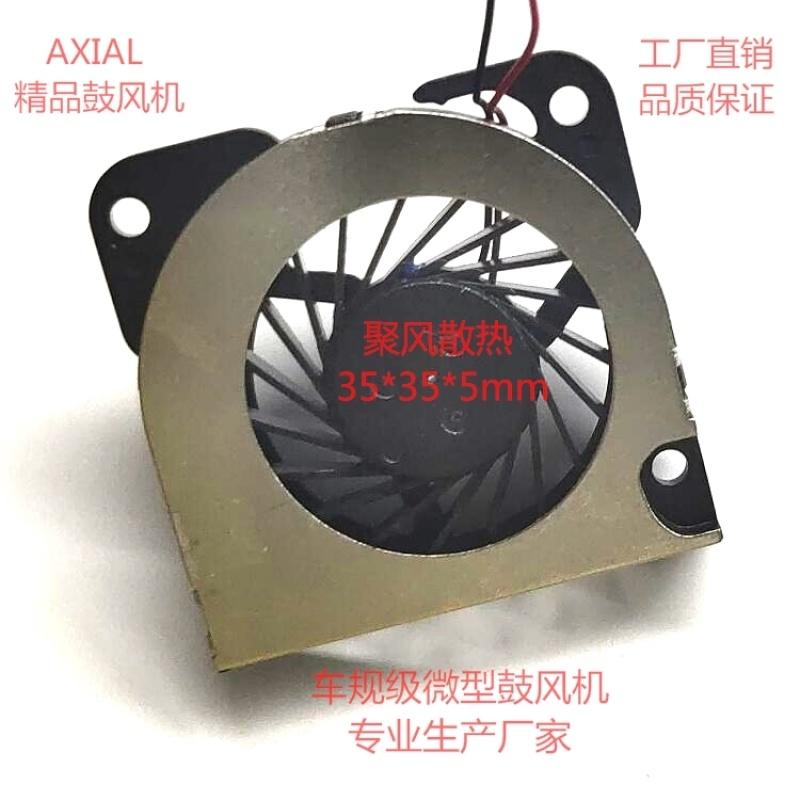 3505 VR一体机VR眼镜3D头盔散热风扇