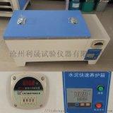 HY-84水泥快速養護箱