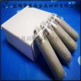 0.45~3μm精度除菌過濾用鈦棒濾芯