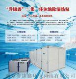 佳木斯泳池除溼熱泵-譽康鑫優質商家