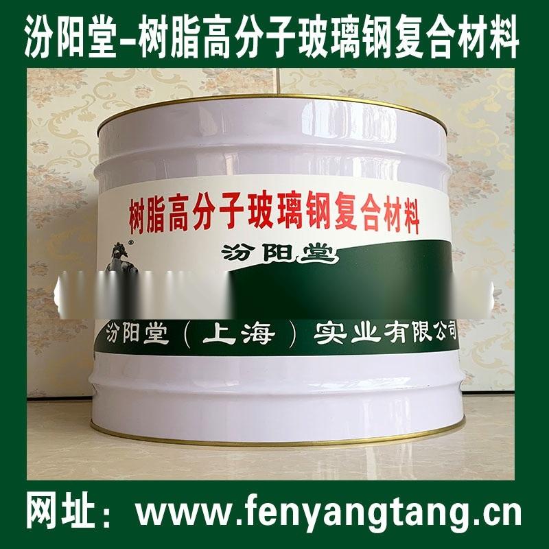 樹脂高分子玻璃鋼複合材料、樹脂高分子玻璃鋼複合塗料