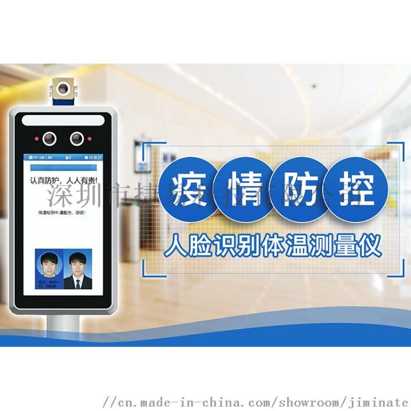 人脸识别体温检测一体机 考勤机 门禁 闸机