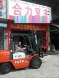 肇慶合力柴油叉車CPC35