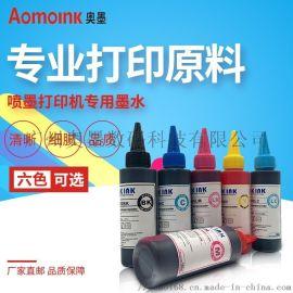 奥墨-打印机墨水通用爱普生佳能惠普通用6色墨水