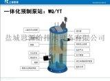 昆明一体化预制泵站的定义与功能